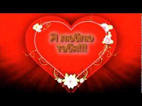 Я люблю тебя!!! (Видео выполнено на заказ.произведена замена фото на фото с инета.)