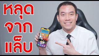 สื่งที่ iPhone 12 ทำได้ดีและสิ่งที่มันทำไม่ได้ | KP | KhuiPhai