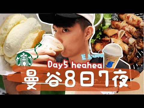 【胡遊曼谷EP4】米芝蓮烤魷魚🦑Gram鬆餅三文治🥞Starbucks Draft冷檸茶?!🍹打卡藍雀咖啡☕️