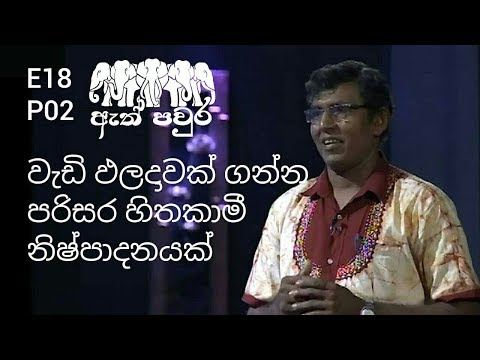 ATH PAVURA - [ E18 - P2 ] Organic agriculture and plantations - Jayantha Pandithasekara