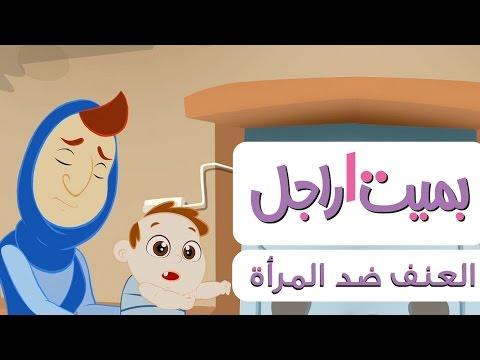 بميت راجل - الحلقة الرابعة: العنف ضد المرأة #علاء_وردي و #صبا_مبارك
