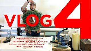 бичлогин 4, концерт icepeak воронеж, чехол на iphone 8, как сделать венок на новый год, влог воронеж