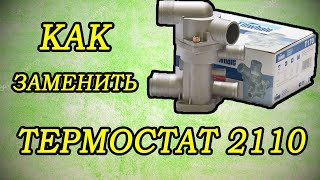 Замена термостата ваз 2110-11-12