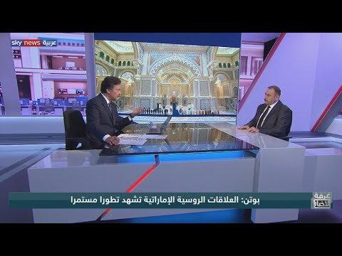الإمارات وروسيا.. شراكة استراتيجية ورؤى متوافقة  - نشر قبل 7 ساعة