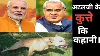 अटलजी के कुत्ते की  कहानी। Interesting Facts about Atal Bihari Vajpayee