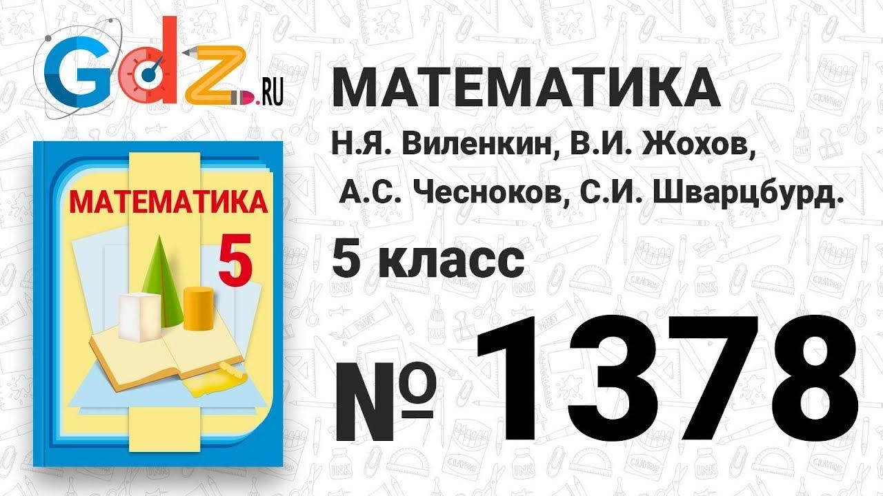 гдз по математике номер 1378