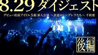 8月29日にAKIBAカルチャーズ劇場にて行われた「デビュー直前アイドル5組...