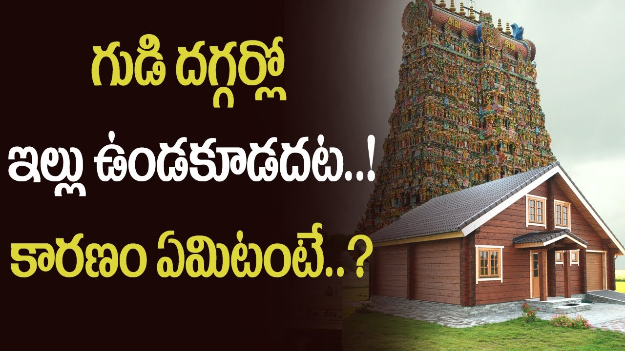 Things To Know If You Are Building A House Near Temple | Telugu Vasthu Tips  | Mana Tv