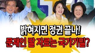 문재인 딸 문제 밝혀지면 정권 끝나? (전옥현 전 국정원 1차장) / 신의한수
