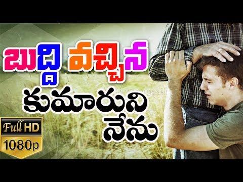 బుద్ధి వచ్చిన కుమారుని //Letest Telugu Christian 2018 Emotional Song//Nefficba