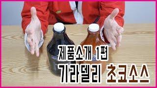 카페재료소개 1탄 기라델리 초코소스