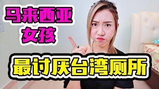馬來西亞女孩最討厭台灣的廁所!! |曾經在台灣發生的事