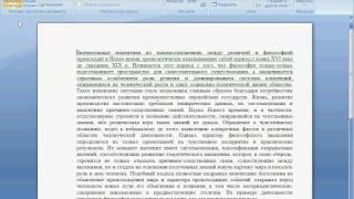 режимы просмотра документа в Word 2007 (31/40)