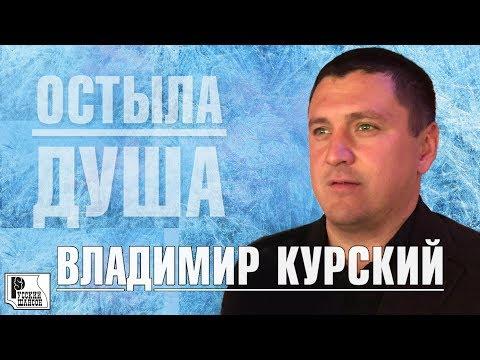 Владимир Курский - Остыла душа (Альбом 2018)