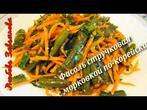 Вкусный салат-закуска Фасоль стручковая с морковью по- корейски/Green Beans With Carrots