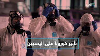 وباء كورونا يضاعف معاناة اليمنيين في الداخل والخارج   التاسعة