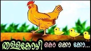Malayalam Rhyme  | Thalla Kozhi Ko..Ko..Ko..| Kids Animation