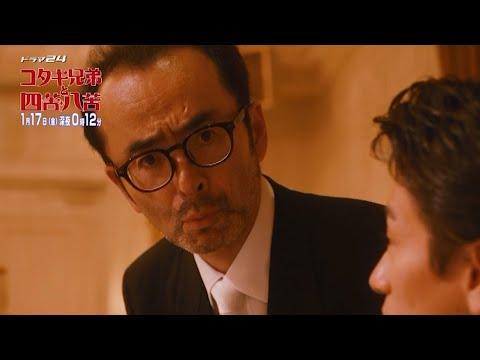 滝藤賢一 コタキ兄弟と四苦八苦 CM スチル画像。CM動画を再生できます。
