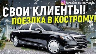 Свои клиенты в люкс такси! Поездка в Кострому/Таксуем на майбахе