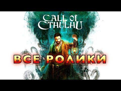 Call of Cthulhu 2018 — ИГРОФИЛЬМ Все ролики [Русские Субтитры] Зов Ктулху