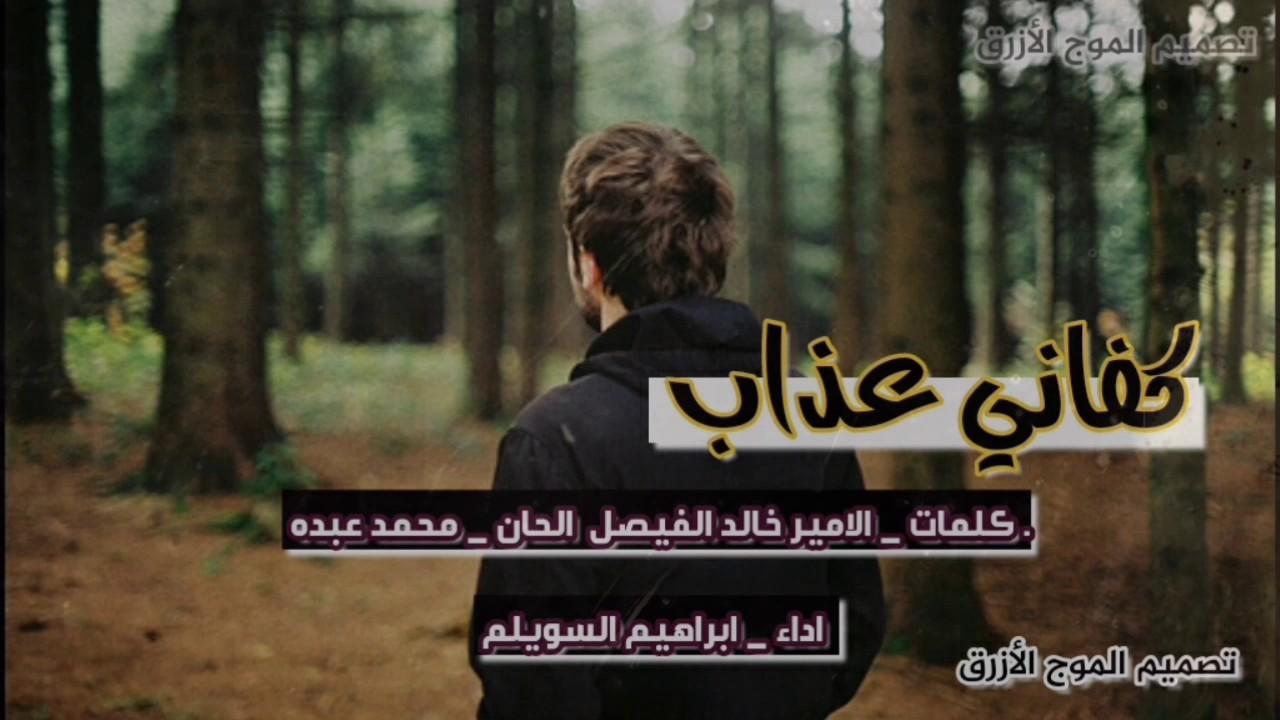شيله كفاني عذاب الله يجازيك كلمات الأمير خالد الفيصل آداء إبراهيم السويلم Youtube