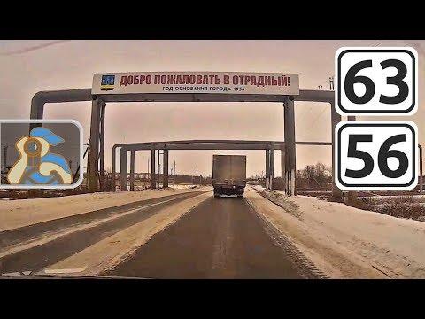 [ Самара - Отрадный - Кинель-Черкассы - Похвистнево - Бугуруслан ]