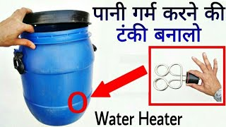 ✔✔ How to make Water Heater, 2018 Official Video, Installation Geyser, Learn everyone #Waterheater