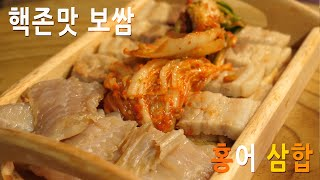 홍어엔 보쌈! ::       세상 부드러운 보쌈 요리…
