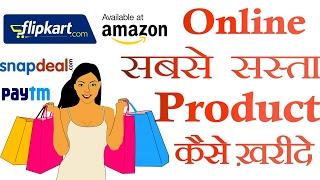ऑनलाइन सबसे सस्ता Product कैसे ख़रीदे