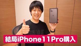 iPhone11Proを買わないと約束したな。あれは嘘だ
