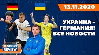 Германия Украина Последние новости матча Новости спорта 13 11 2020 XSPORTNEWS