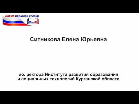 Институт развития образования и социальных технологий Курганской области