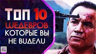 10 МАЛОИЗВЕСТНЫХ ФИЛЬМОВ КОТОРЫЕ ДОЛЖЕН ПОСМОТРЕТЬ КАЖДЫЙ #13