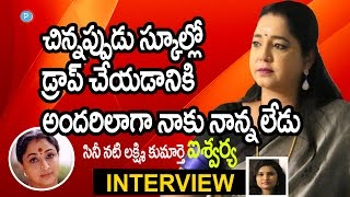 Actress Aishwarya about her Childhood days - Telugu Popular TV