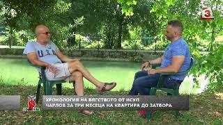 Офанзива с Любо Огнянов: Откровенията на беглеца от затвора Цветан Чарлов