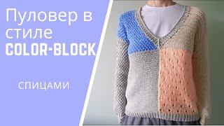 Женский летний пуловер спицами с v образным вырезом горловины из полу хлопка Колор блок спицами