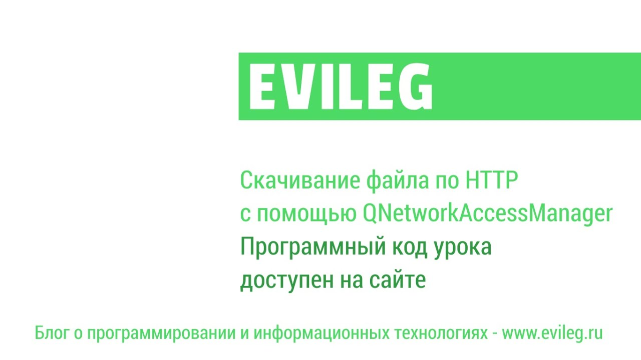 Qt5 Download File From Url