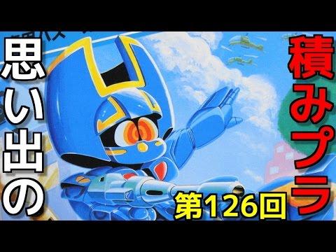126 1/Q SAK Qロボ ゴーグ 専用バズーカ付  『TAKARA きゃぴきゃぴキットシリーズ』