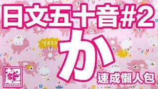日文五十音「か行」加兩點多學五個音|第二章|超強系列