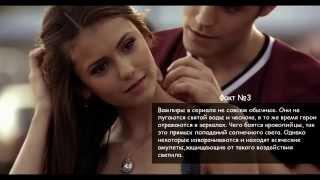 10 фактов о Дневниках Вампира / The Vampire Diaries