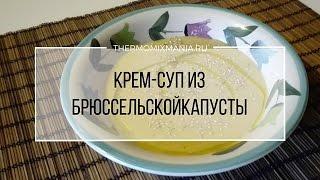 Рецепт Термомикс: Суп - пюре из брюссельской капусты.