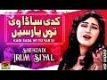 Yad Te Kar Chan Mahi    Shehzadi Erum Siyal    Latest Song 2018    Latest Punjabi And Saraiki