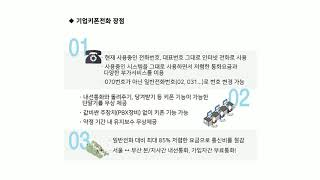 편리한 키폰시스템 구축 - 기업인터넷전화