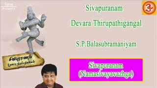 Sivapuranam | சிவபுராணம் | S.P.Balasubramaniyam |  S.P.பாலசுப்ரமண்யம்