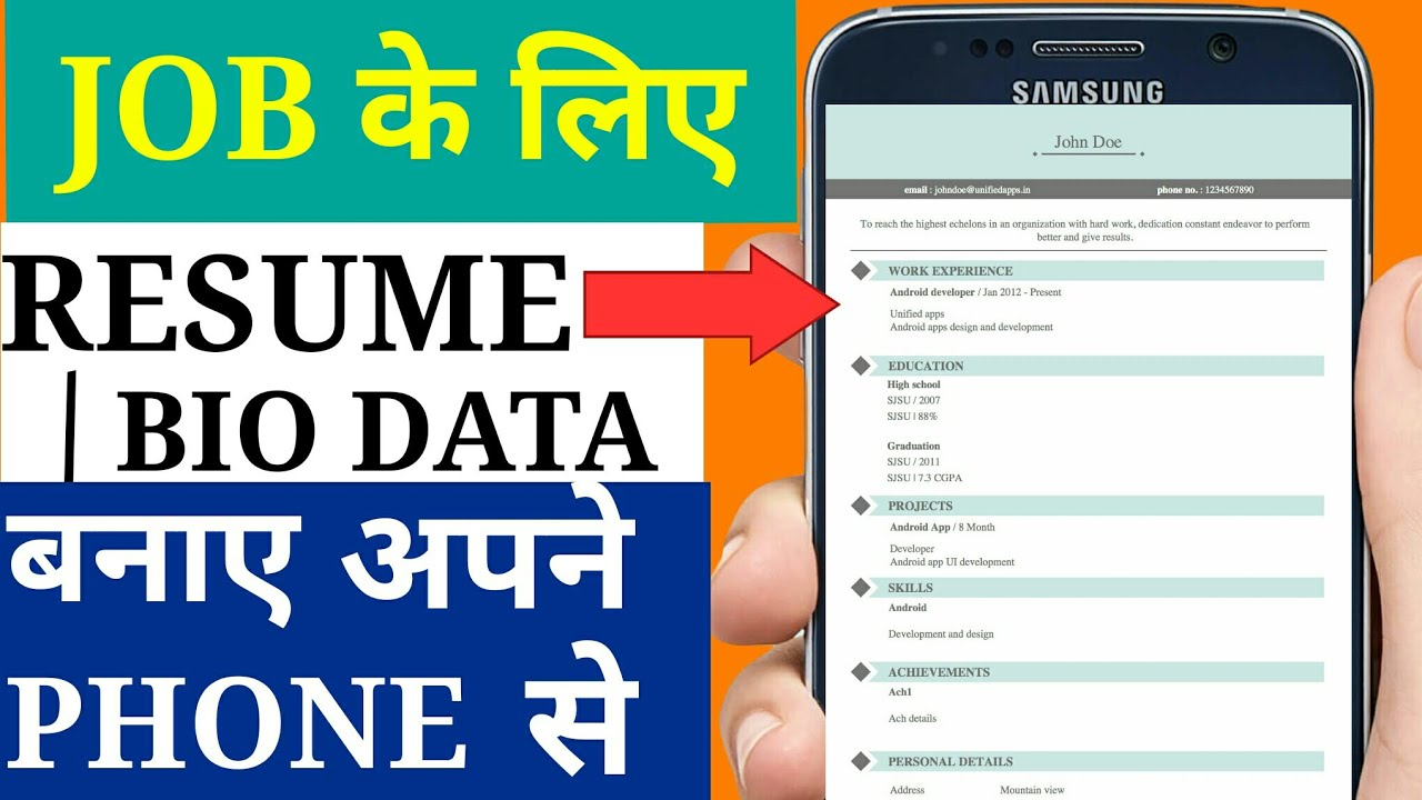 How To Make Resume In Android Phone Mobile Me Resume Kaise Banaye