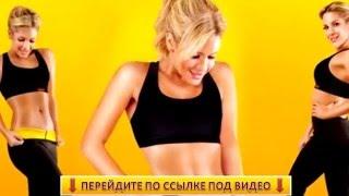 Шорты Для Похудения Artemis Купить В Минске