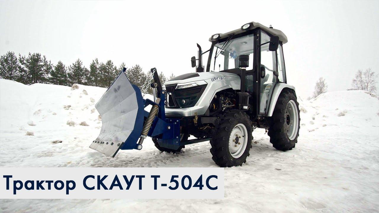 Обзор трактора СКАУТ Т-504С со снегоуборочным отвалом