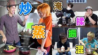 【バズりたい】3時間チャーハンを炒め続けたらめっちゃパラパラになる?(他5篇)