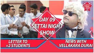 Letter To +2 Students | Day 09 | Settai Night Show | Smile Settai
