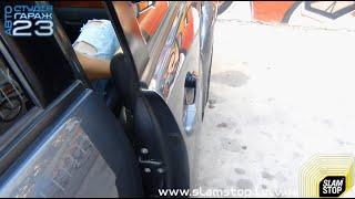 Автомобильный доводчик дверей Slamstop. Автоматическая дотяжка дверей(Доводчик автомобильных дверей Slamstop позволяет добиться плавного и бесшумного закрывания передних и задних..., 2014-09-22T06:43:21.000Z)